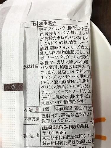 gyozapao18 (2).jpg