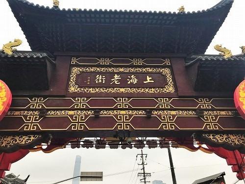 shanghai19 (15).jpg
