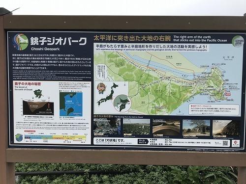 choshitabi20 (17).jpg