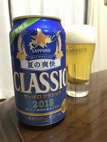 classicnatsu18.jpg