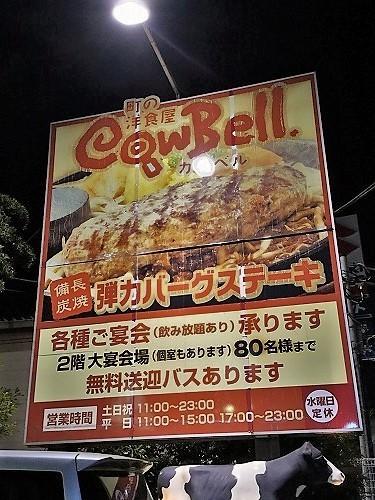 cowbell17 (1).jpg