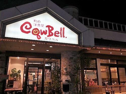 cowbell17 (2).jpg