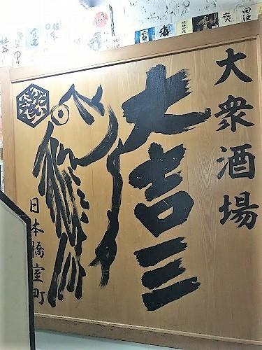 daikichisan18 (1).jpg