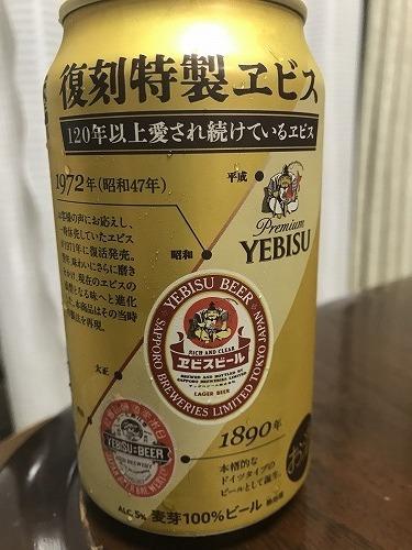 fukkokuyebisu19 (2).jpg