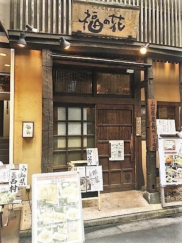 fukunohana18 (1).jpg