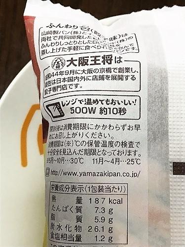 gyozapao18 (3).jpg