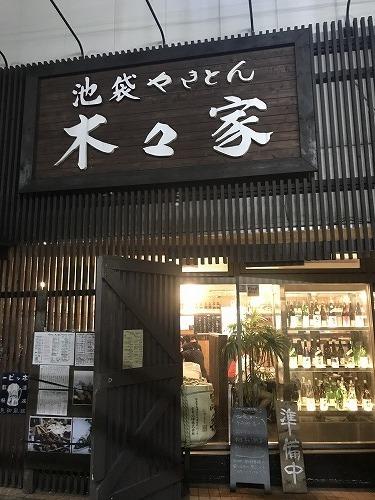 hayashiya18 (7).jpg