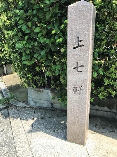 kamishichiken (1).jpg