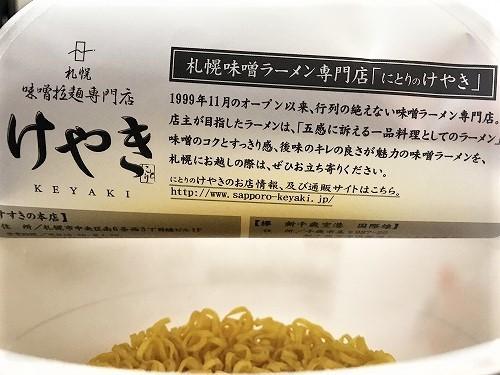 keyaki20 (3).jpg