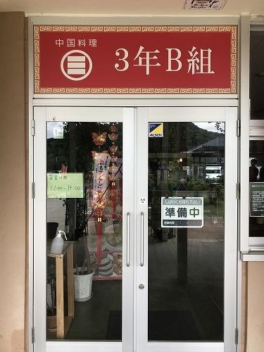 minamiboso20 (5).jpg