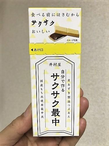 monaka19 (1).jpg