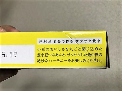 monaka19 (3).jpg
