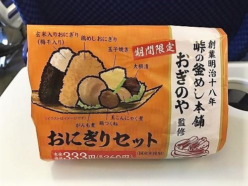 onigiri17 (1).jpg