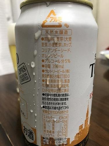 tokyocraft18 (5).jpg
