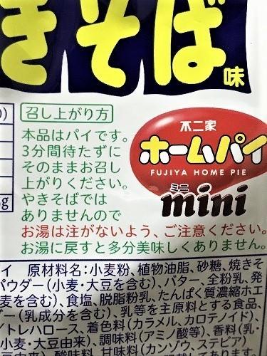 yakisoba20 (2).jpg