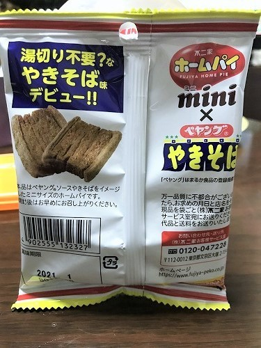 yakisoba20 (3).jpg